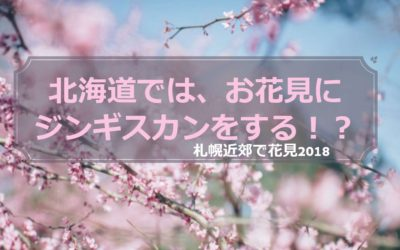 cherry blossom header