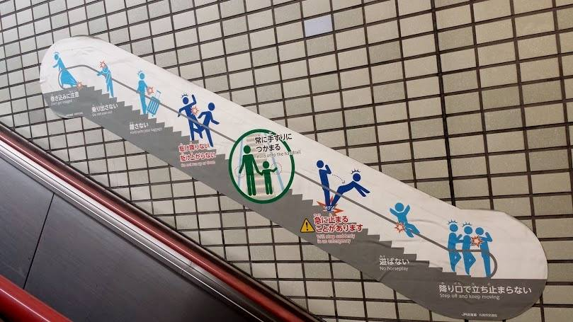 Sapporo subway signs